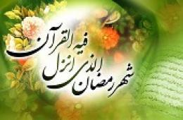 تاثير جسماني و رواني روزه ماه رمضان بر انسان