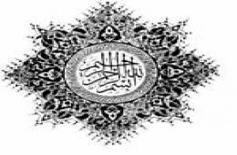تاریخچه وقف در ایران