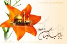 فضائل و سيره امام حسين (ع)
