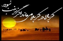 اشعار و مراثی حضرت زینب (س)