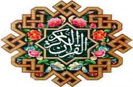 اوصاف قرآن در نگاه معصومین (ع)