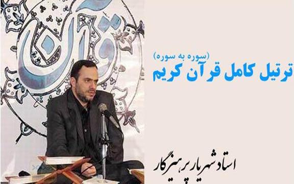 ترتیل  قرآن استاد پرهیزگار (حمد تا انفال)