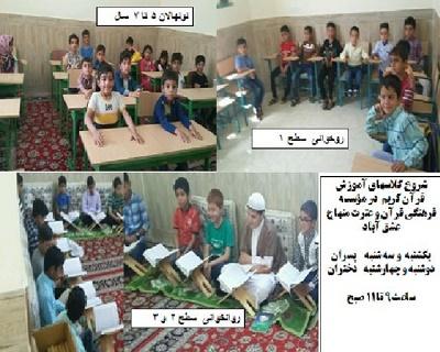 شروع کلاسهای آموزش قرآن موسسه فرهنگی قرآن و عترت منهاج عشق آباد
