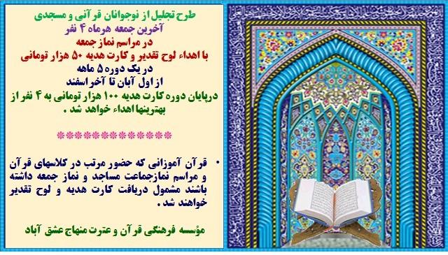 طرح تجلیل از نوجوانان قرآنی و مسجدی