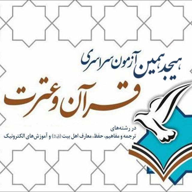 آزمون سراسری قرآن و عترت سال 1398