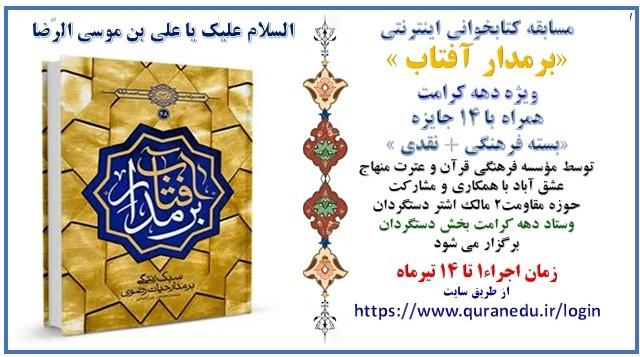 برگزاری مسابقه کتابخوانی «بر مدار آفتاب »  توسط موسسه فرهنگی قرآن و عترت منهاج عشق آباد